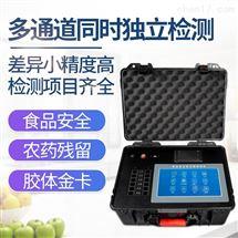 FK-G800便携式一体化食品安全检测仪