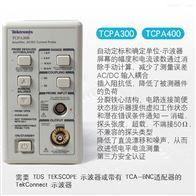 泰克TCP312A TCP303 TCP305 TCP300電流探頭