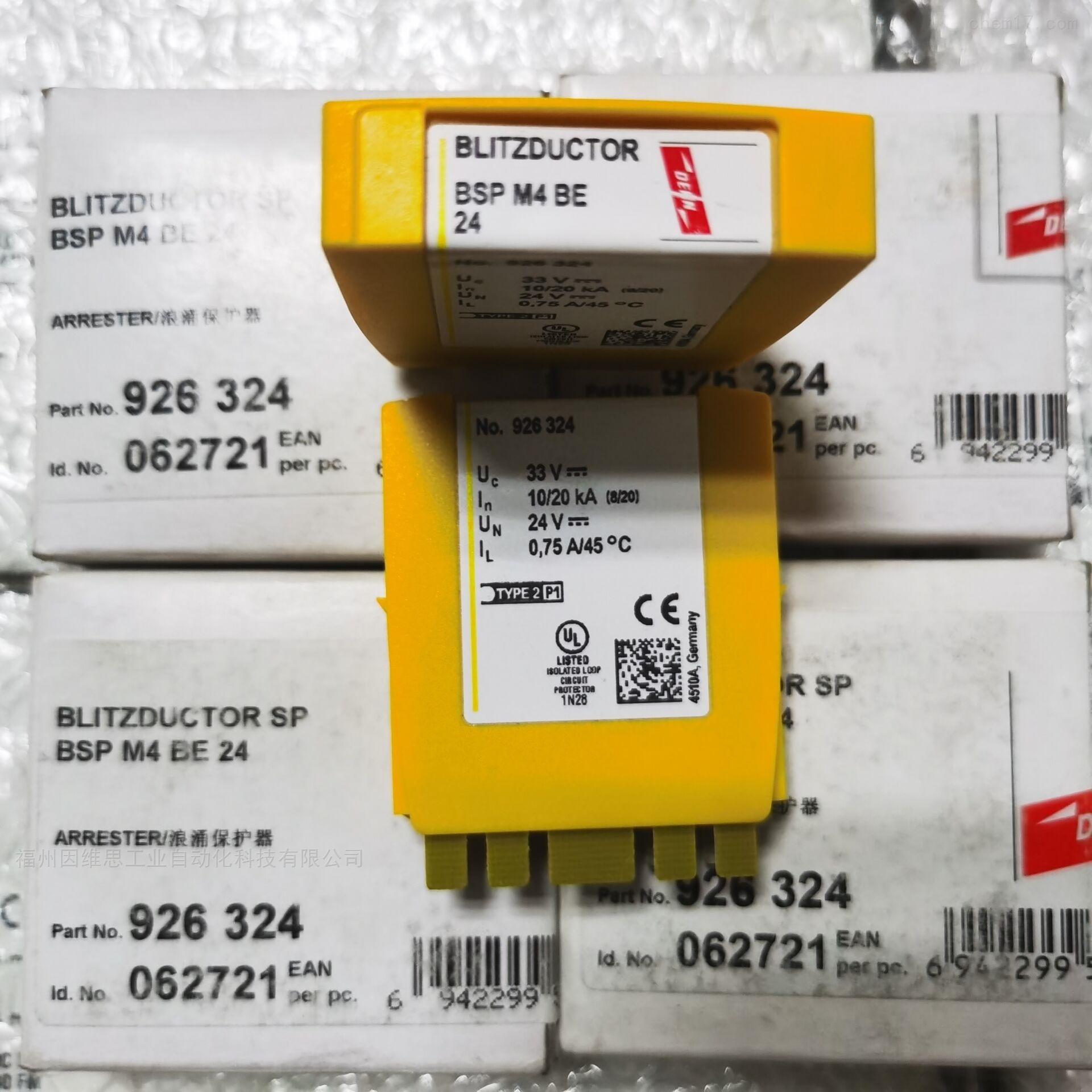 盾牌信号电涌保护器DRC SCM XT防雷器