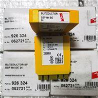 德国盾牌BSP M4 BE HF 5DEHN信号防雷器926370电涌保护器现货促销