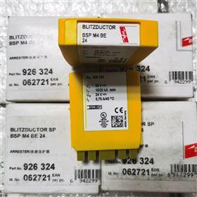德国DEHN浪涌926271盾牌信号电涌保护器BSP M2 BD HF 5防雷器