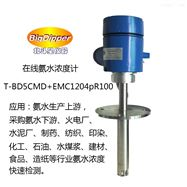 T-BD5CMD+EMC1204pR0.1-60T氨水卸車濃度實時監測和計量系統