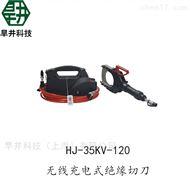 HJ-35KV-120无线充电式绝缘切刀