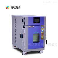13L小型高低溫試驗箱定製商家