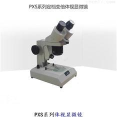 帝伦PXS系列体视显微镜