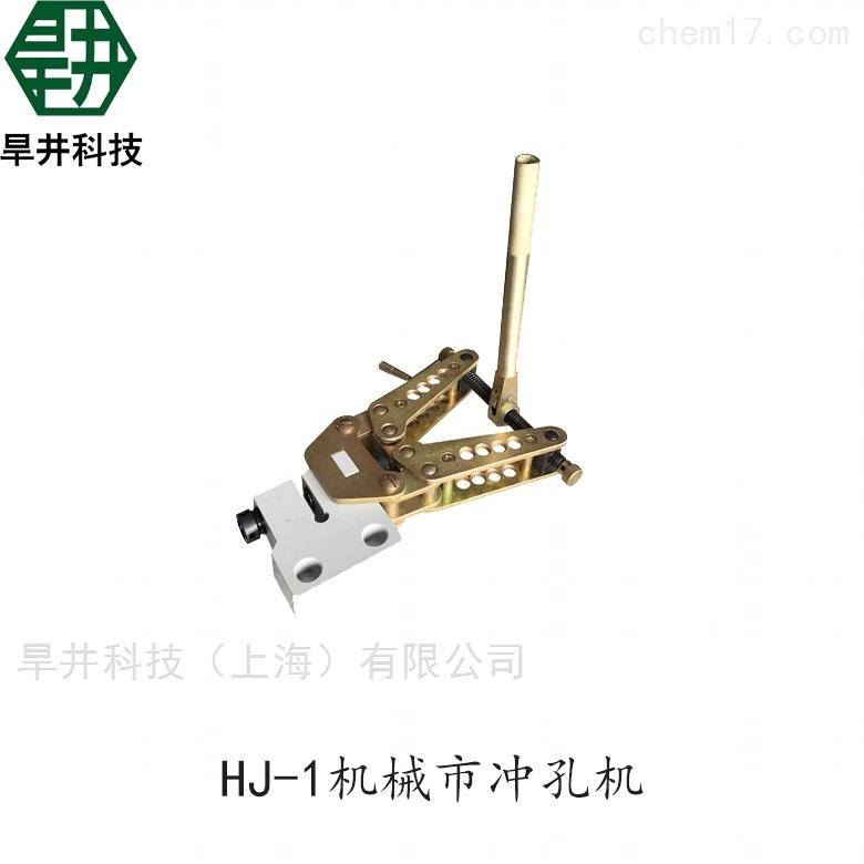 机械式冲孔机