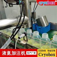 易拉罐液氮加注係統