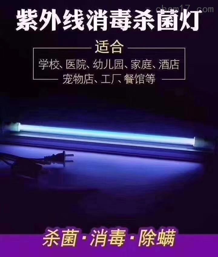 紫外线杀菌灯
