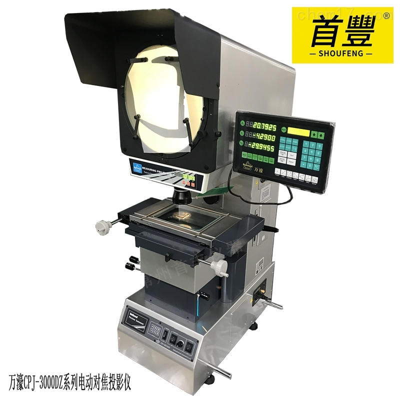 萬濠 CPJ-3015DZ/3020DZ電動升降臺投影儀