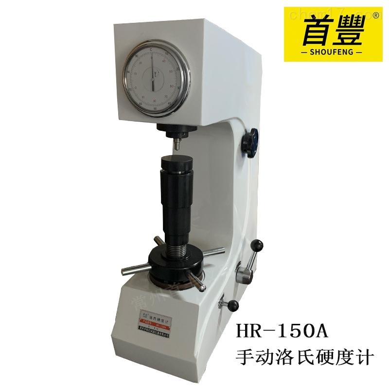 恒儀 HRW-150A鋼球硬度計