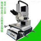 萬濠MTM系列金相顯微鏡