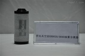 KB0040普旭真空泵油雾分离器