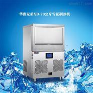 XD-40公斤医用雪花制冰机价格