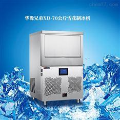 XD-40公斤醫用雪花制冰機價格