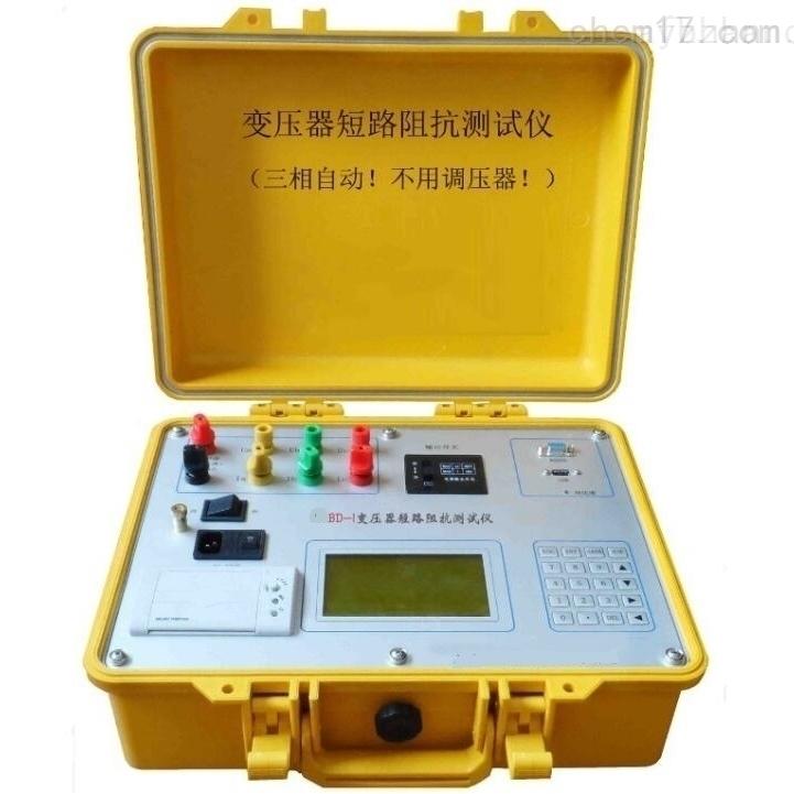 承试四级设备变压器短路阻抗测试仪