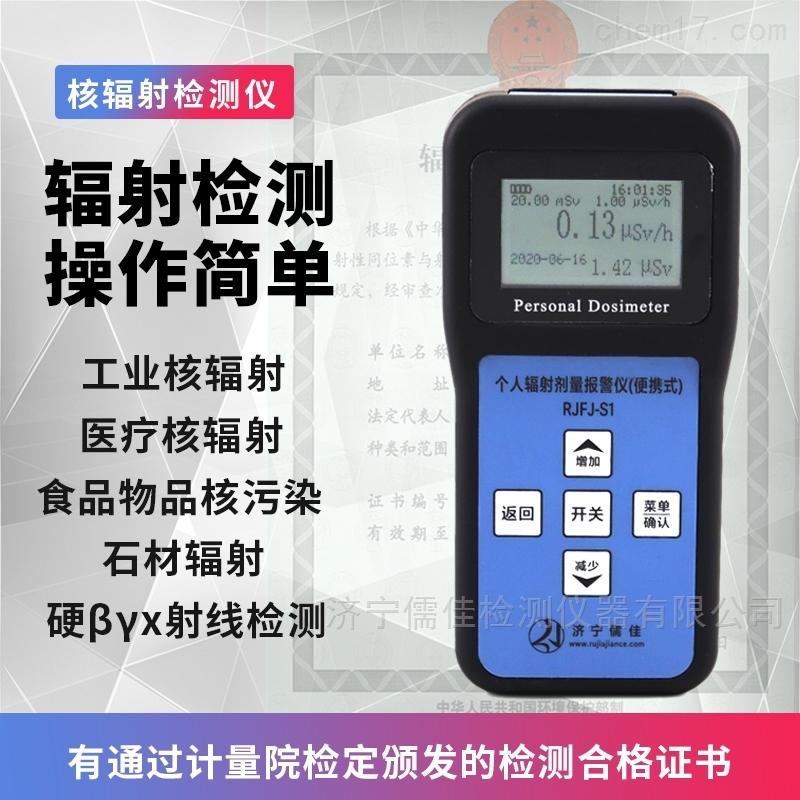 核辐射个人剂量检测仪