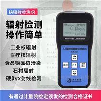 RJFJ-S1个人辐射剂量报警仪