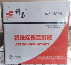 KC-3000科昌牌高温机洗显影液定影液