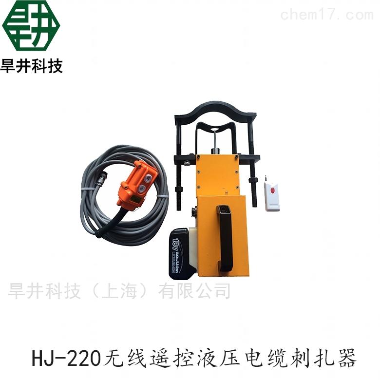 无线遥控液压电缆刺扎器