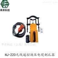 HJ-220无线遥控液压电缆刺扎器