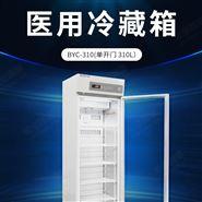 2-8℃ 310L医用冷藏箱BYC-310