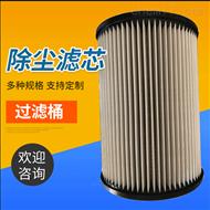 408×660阻燃覆膜除尘滤筒