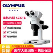 奧林巴斯SZX16體視顯微鏡