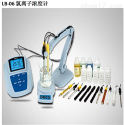 LB-06氯离子浓度计