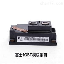 2MBI1000VXB-170E-54富士IGBT模块型号1MBI1200VC-120P原装现货