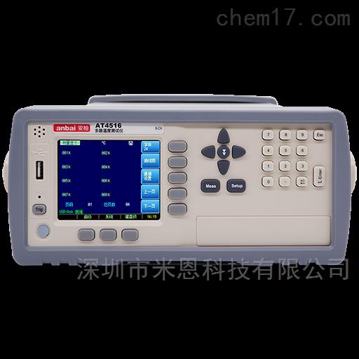 安柏anbai AT4516多路温度记录仪