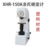 XHR-150A指针塑料洛氏硬度计