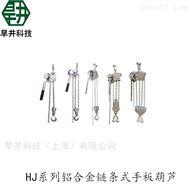 HJ系列铝合金链条式手板葫芦