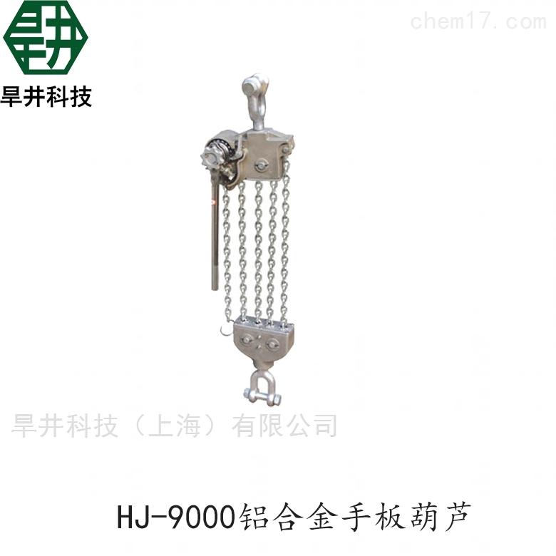 铝合金手扳葫芦
