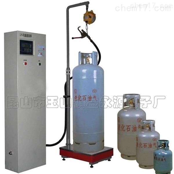 化工厂气体灌装机/灌装秤