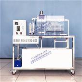 DYJ067机械反应斜板斜管沉淀池,给排水工程实验