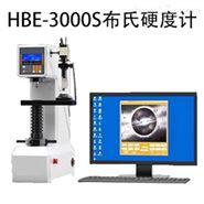 HBE-3000S电脑型电子布氏硬度计