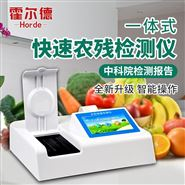 农药检测仪器品牌HED-NC16