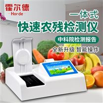 茶葉農殘快速檢測儀使用說明