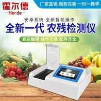 便攜式茶葉農殘檢測儀全自動系統