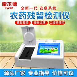 HED-NC12农业局推荐农药残留检测仪