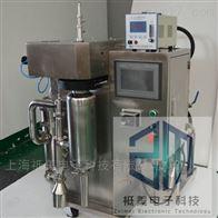 实验室有机溶剂喷雾干燥机