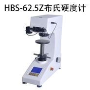 HBS-62.5Z自动转塔小负荷布氏硬度计