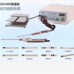 浙江博益鼻腔手术切割器GD1000