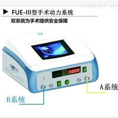北京中美之光手术动力系统FUE-Ⅲ型