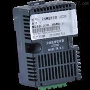 ATC450-C安科瑞无线测温收发器电气接点测温方案