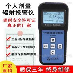 RJFJ-S1工业/医用核辐射个人剂量报警仪