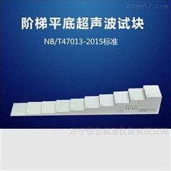 NB/T47013-2015阶梯平底试块标准试块