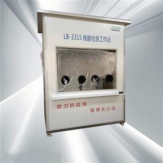 LB-3315现货供应核酸采样箱路博新品