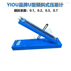 AFJ-150煤矿型倾斜式压差计