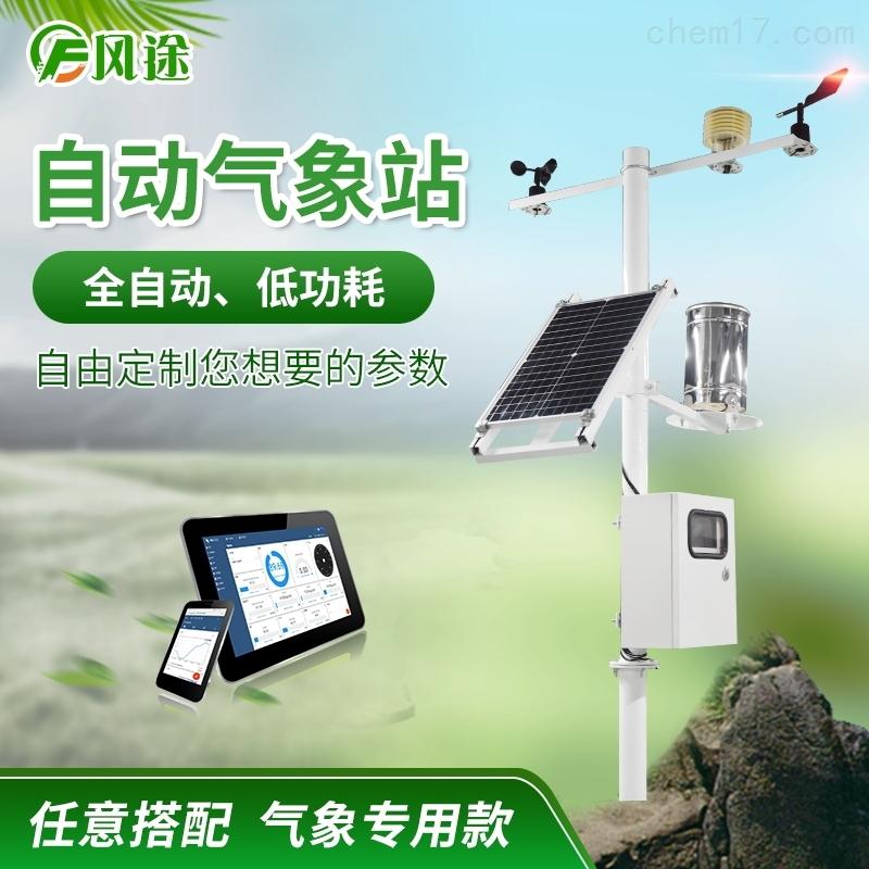 小型气象监测站